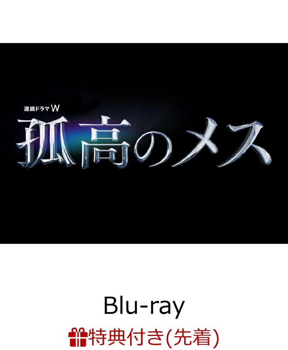 【先着特典】連続ドラマW 孤高のメス Blu-ray BOX(B6クリアファイル付き)【Blu-ray】