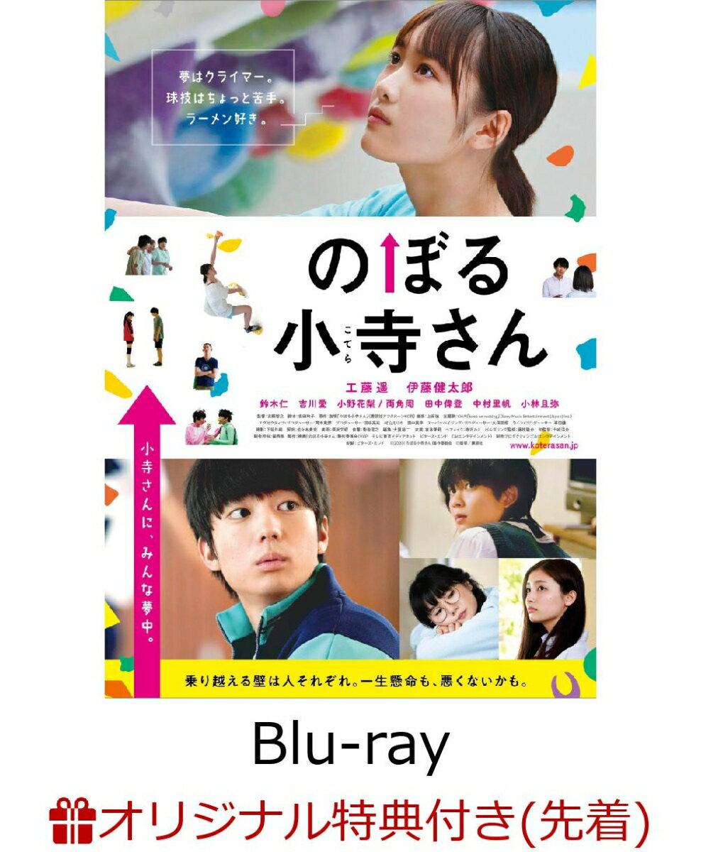 【楽天ブックス限定先着特典】のぼる小寺さん コレクターズ・エディション(ブロマイド2枚セット)【Blu-ray】