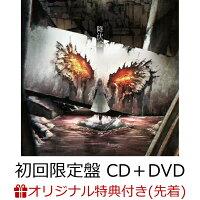 【楽天ブックス限定先着特典】降伏論 (初回限定盤 CD+DVD)(ブロマイド)