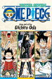 One Piece (Omnibus Edition), Volume 15: Includes Vols. 43, 44 & 45 1 PIECE (OMNIBUS EDITION) V15 (One Piece) [ Eiichiro Oda ]