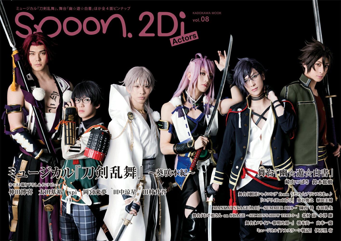 演劇・舞踊, 演劇 spoon.2Di Actors vol.8