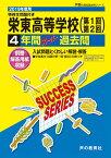 栄東高等学校(第1回・第2回)(2019年度用) 4年間スーパー過去問 (声教の高校過去問シリーズ)