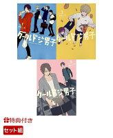 【特典】クールドジ男子 1-3巻セット (ガンガンコミックスUP!)(ポストカード)