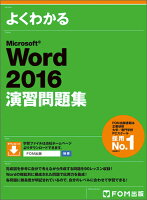 Microsoft Word 2016 演習問題集