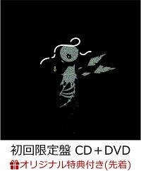 【楽天ブックス限定先着特典】20XX (初回限定盤 CD+DVD) (クリアポーチ付き)