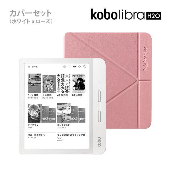 Kobo Libra H2O (ホワイト)スリープカバーセット(ローズ)