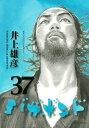 バガボンド(37) (モーニングKC) [ 井上雄彦 ]