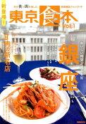 東京食本(Vol.1)