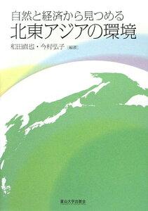 【送料無料】自然と経済から見つめる北東アジアの環境