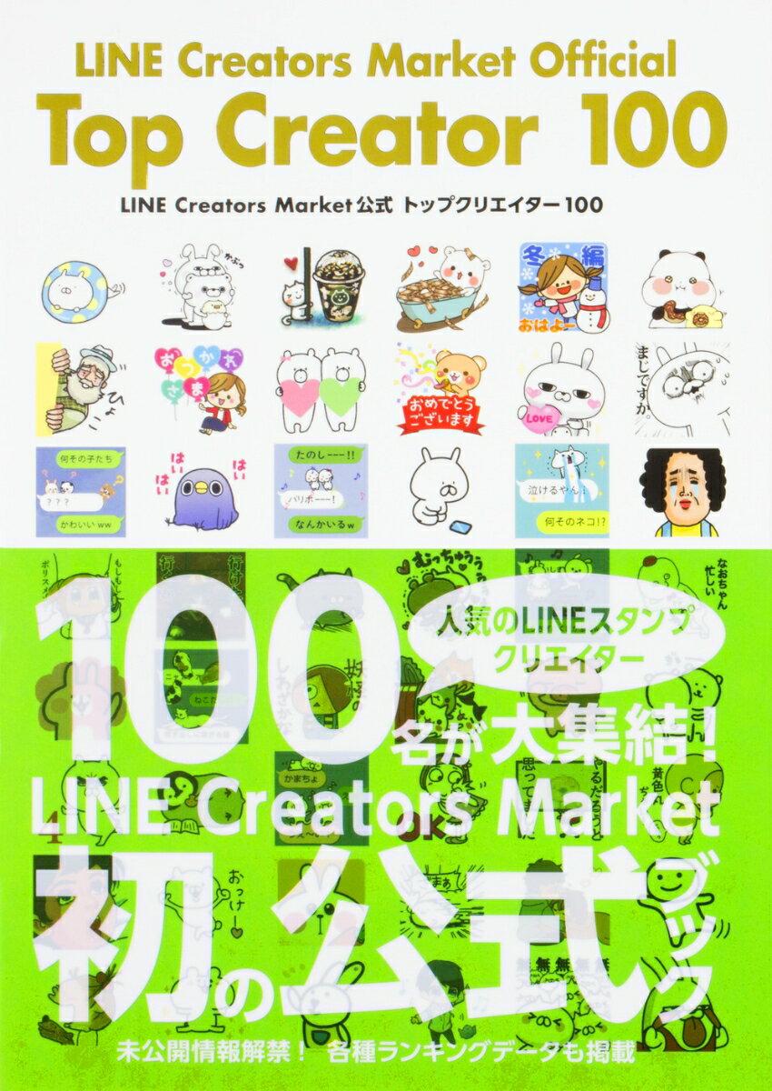 LINE Creators Market公式 トップクリエイター 100画像