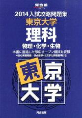 【送料無料】入試攻略問題集東京大学理科(2014) [ 河合塾 ]