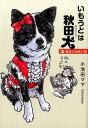いもうとは秋田犬運命の出会い編 (LGAコミックス) [ 小...