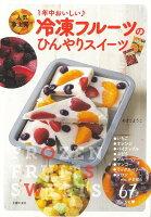 【バーゲン本】冷凍フルーツのひんやりスイーツ