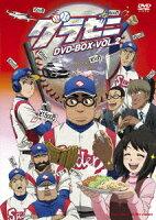 グラゼニ DVD-BOX VOL.2