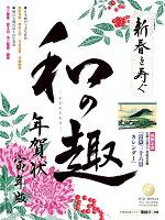 新春を寿ぐ 和の趣年賀状 寅年版