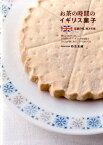 お茶の時間のイギリス菓子 伝統の味、地方の味 伝統の味、地方の味 [ 砂古玉緒 ]