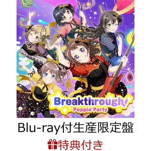 【楽天ブックス限定先着特典】【連動購入特典対象】Breakthrough!【Blu-ray付生産限定盤】 (クリアポーチ<限定盤ジャケットver.>+特典CD)
