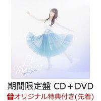 【楽天ブックス限定先着特典】Clear Morning (期間限定盤 CD+DVD)(複製サイン&コメント入りL版ブロマイド)
