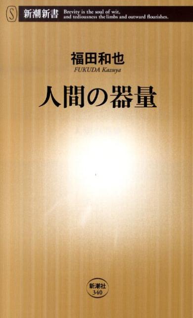 「人間の器量」の表紙