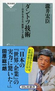 【送料無料】ダントツ技術 [ 滝井宏臣 ]