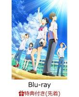 【先着特典】映画 さよなら私のクラマー ファーストタッチ【Blu-ray】(劇場宣伝ポスター)
