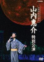 新歌舞伎座初座長 山内惠介 特別公演
