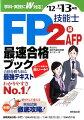 FP技能士2級・AFP最速合格ブック('12→'13年版)