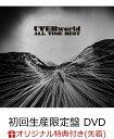 【楽天ブックス限定先着特典】ALL TIME BEST (初回生産限定盤 3CD+Blu-ray) (ミニクリアファイル付き) [ UVERworld ]