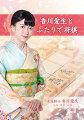 香川愛生とふたりで将棋の画像