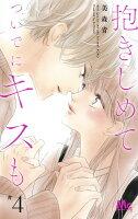 9784088443409 - 【あらすじ】『抱きしめて ついでにキスも』15話(4巻)【感想】