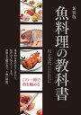 新装版 魚料理の教科書 基本的な魚のおろし方から、魚介の人気メニューまで、豊富な手順写真で、丁寧に解説。 [ 川上文代 ]