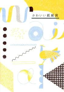【送料無料】かわいい紙雑貨