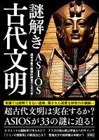 謎解き古代文明