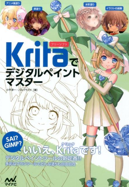 Kritaでデジタルペイントマスター画像