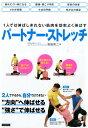 パートナー・ストレッチ 1人では伸ばしきれない筋肉を効率よく伸ばす [ 坂詰真二 ]
