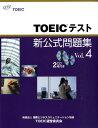 【楽天ブックスならいつでも送料無料】TOEICテスト新公式問題集(vol.4) [ Educational Testin...