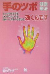 【送料無料】手のツボ健康療法
