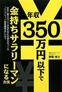 【送料無料】年収350万円以下で金持ちサラリ-マンになる方法