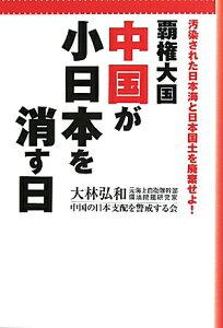 【送料無料】覇権大国中国が小日本を消す日