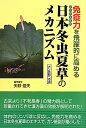 【送料無料】免疫力を飛躍的に高める日本冬虫夏草のメカニズム