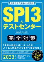 2023年度版 SPI3&テストセンター出るとこだけ! 完全対策