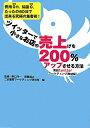 【送料無料】ツイッターで小さなお店の売上げを200%アップさせる方法