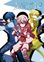 TVアニメ『青春×機関銃』3
