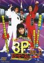 小島×狩野×エスパー 3P スリーピース VOL.4 完 [ 小島よしお ]