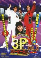 小島×狩野×エスパー 3P スリーピース VOL.4 完