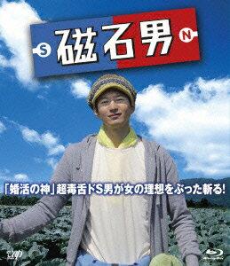 【楽天ブックスならいつでも送料無料】磁石男【Blu-ray】