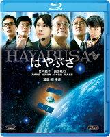 はやぶさ/HAYABUSA【Blu-ray】
