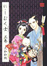 にしむく士(3巻)