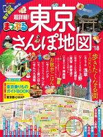 まっぷる 超詳細!東京さんぽ地図'18