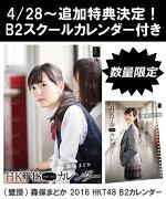 (壁掛) 森保まどか 2016 HKT48 B2カレンダー